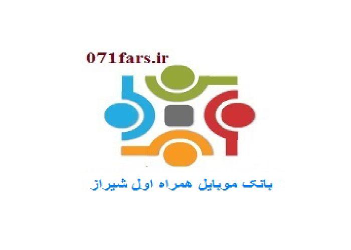 بانک شماره موبایل همراه اول شیراز