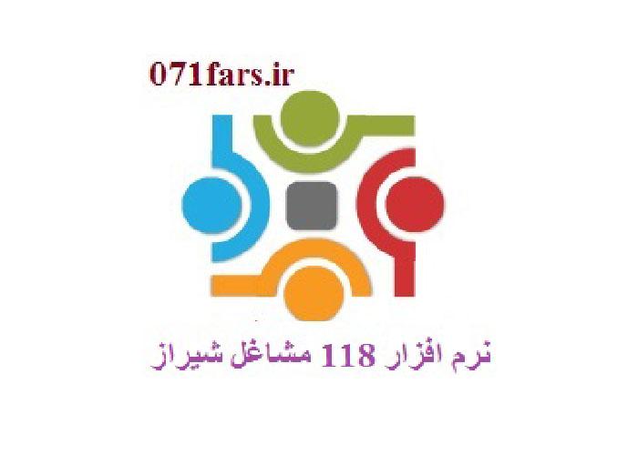 نرم افزار 118 مشاغل شیراز