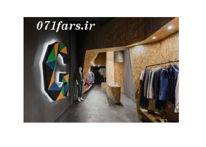 عمده فروشی پوشاک و کفش در شیراز