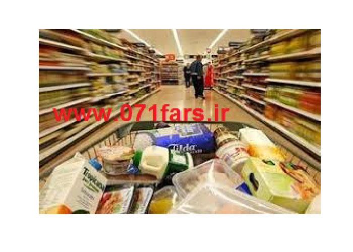 سوپر مواد غذایی در استان فارس