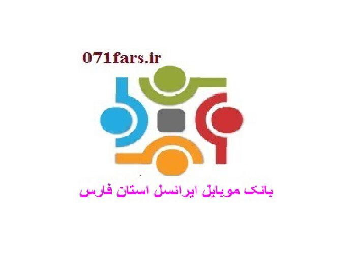 بانک شماره موبایل ایرانسل استان فارس