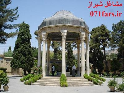 آدرس و تلفن مشاغل مهم در شیراز