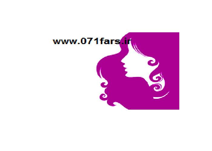 ورژن جدید بهمن شماره های آرایشی بهداشتی