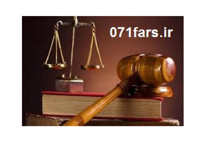 شماره موبایل وکلای فارس