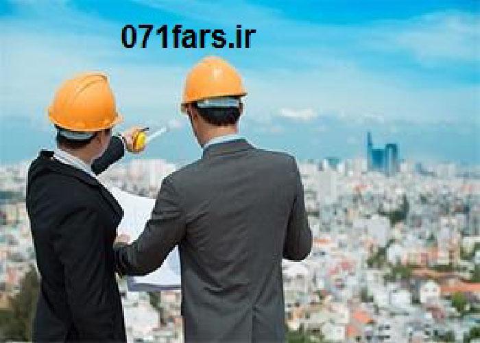 بانک موبایل نظام مهندسی شیراز- عمران