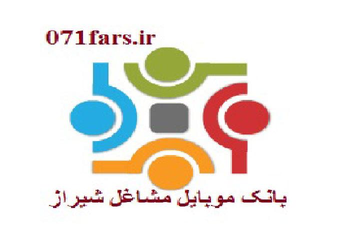 بانک موبایل مشاغل شیراز