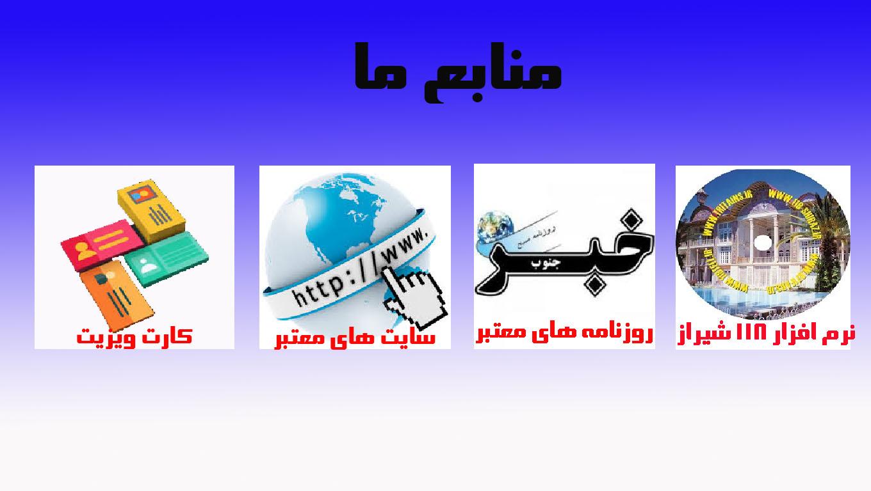 منابع بانک موبایل مشاغل شیراز