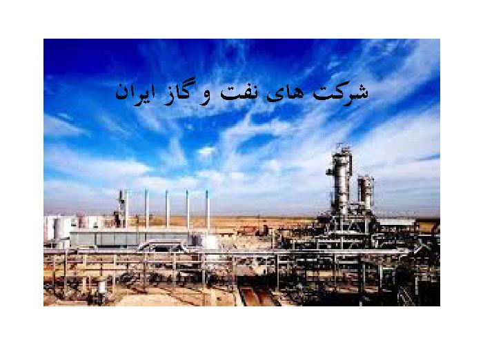 شرکت های نفت و گاز ایران