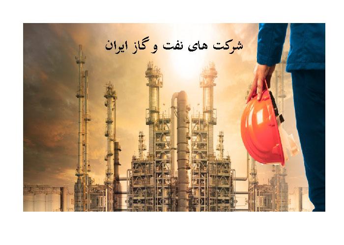 وب سایت شرکت های نفت و گاز ایران