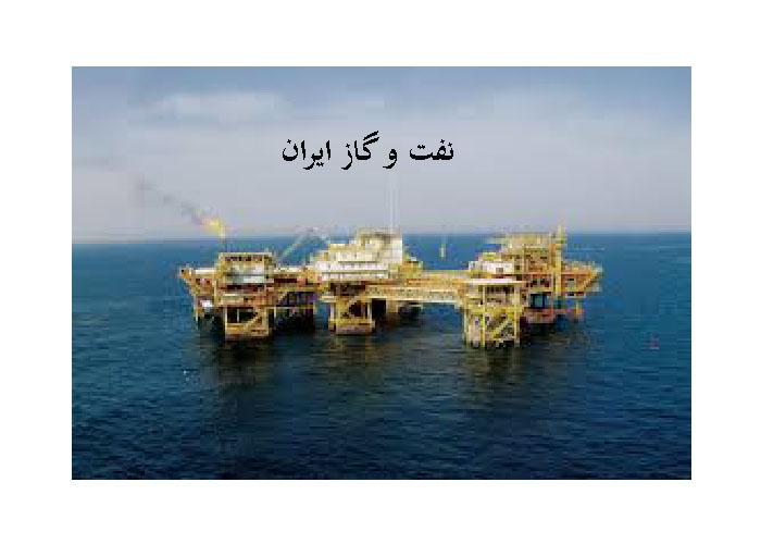ایمیل شرکت های نفت و گاز ایران